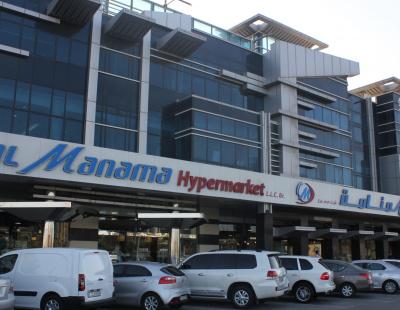 Al Manama supermarket closures impact FMCG supply chain