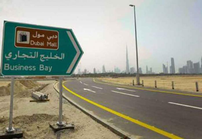 Photo credit: Ahmed Ramzan/Gulf News. AL Asayel road will link Oud Metha street with The Dubai Mall.